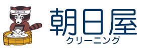 有限会社 朝日屋クリーニング | 大阪府八尾市のこだわりクリーニング店